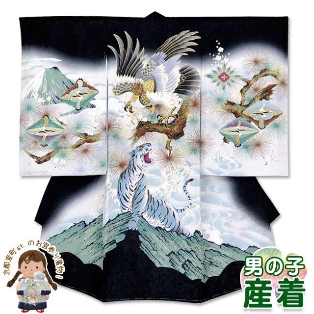 画像1: 産着 お宮参りの着物 男の子のお祝い着(初着) 正絹【黒地、鷹と虎・富士山】
