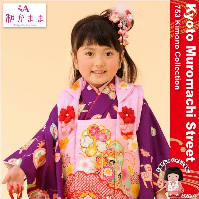 画像1: 七五三 着物 和がままブランド 3歳女の子お祝い着物6点セット【ピンク&紫、貝桶】