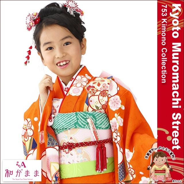 画像1: 和がまま ブランドの七五三 7歳女の子用 着物フルセット(合繊)【オレンジ 梅と楓】