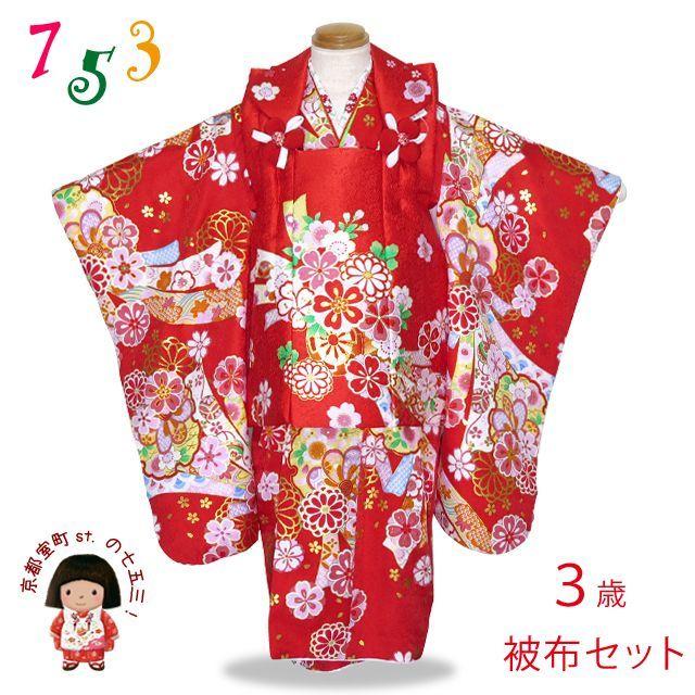 画像1: 七五三 着物 3歳 女の子用 被布コートセット 正絹【赤 桜に花車】