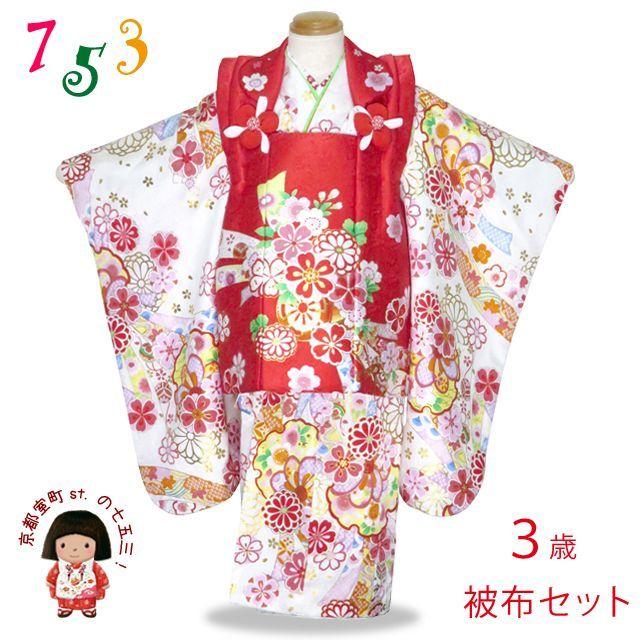 画像1: 七五三 着物 3歳 女の子用 被布コートセット 正絹【白地 桜に花車】