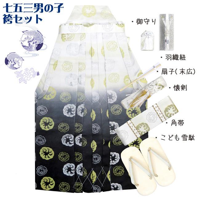 画像2: 七五三 5歳 男の子用 金襴袴【白銀&黒ぼかし、浪輪】と小物の7点セット