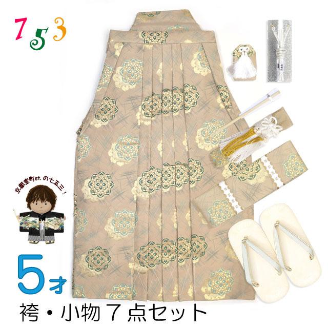 画像1: 七五三 5歳 男の子用 金襴袴【ベージュ系、華様紋】と小物の7点セット