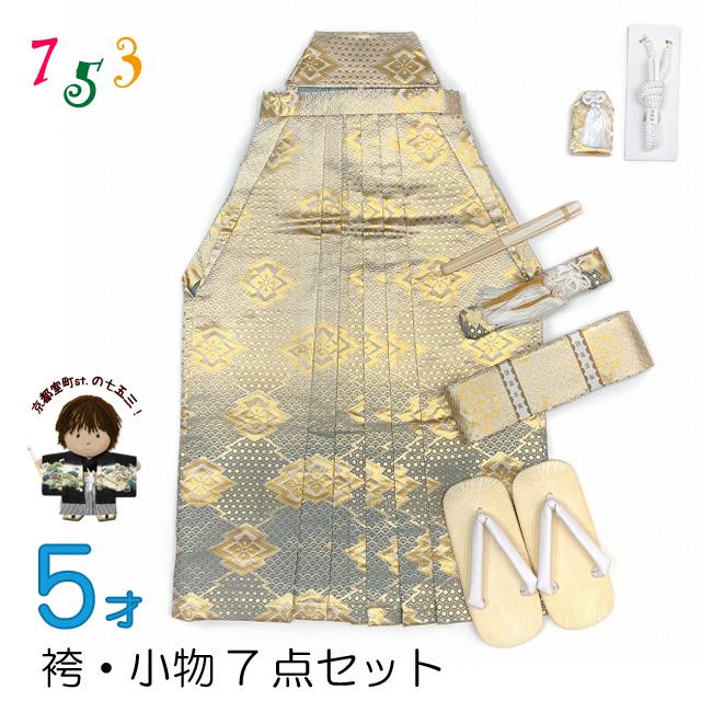 画像1: 七五三 5歳 男の子用 金襴袴【白銀&グレー、亀甲と華様紋】と小物の7点セット