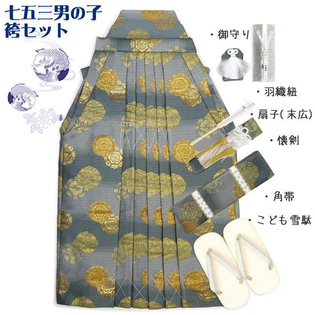 画像2: 七五三 5歳 男の子用 金襴袴【グレー系ぼかし、華様紋】と小物の7点セット