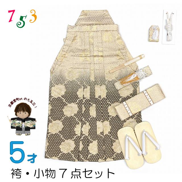 画像1: 七五三 5歳 男の子用 金襴袴【白銀&黒ぼかし、松皮菱に華様紋】と小物の7点セット