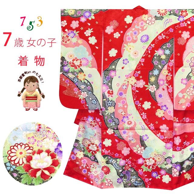 画像1: 七五三 7歳 女の子 絵羽柄の着物(振袖) 正絹【赤 古典 桜と菊】