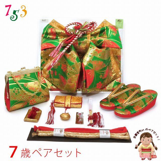 画像1: 七五三 7歳 女の子用 結び帯と箱せこペアセット(大寸)【緑 蝶】