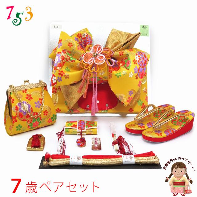 画像1: 七五三 7歳 女の子用 結び帯と箱せこペアセット(大寸)【山吹 鞠に小桜】