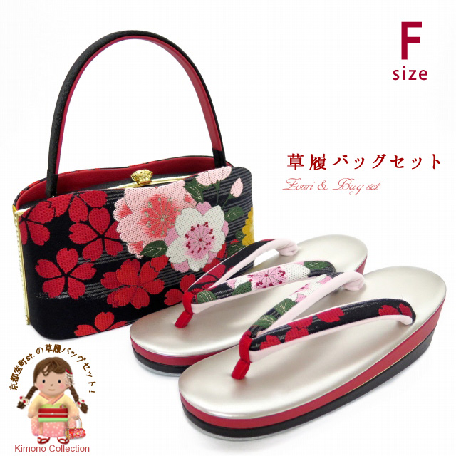 画像1: 振袖用草履バッグセット 岩佐ブランド 西陣織帯生地使用【黒&赤、桜】