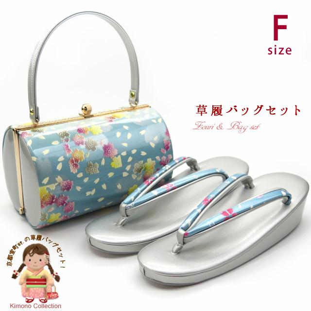 画像1: 草履バッグセット 振袖用 フリーサイズ 日本製【水色 市松に桜】