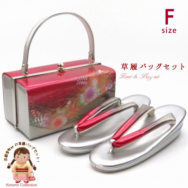 画像1: 草履バッグセット 振袖用 フリーサイズ【レッド&シルバーグレー】