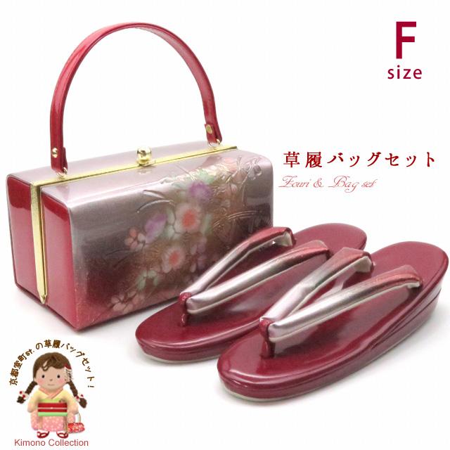 画像1: 草履バッグセット 振袖用 フリーサイズ【メタリックピンク&レッド 萩】