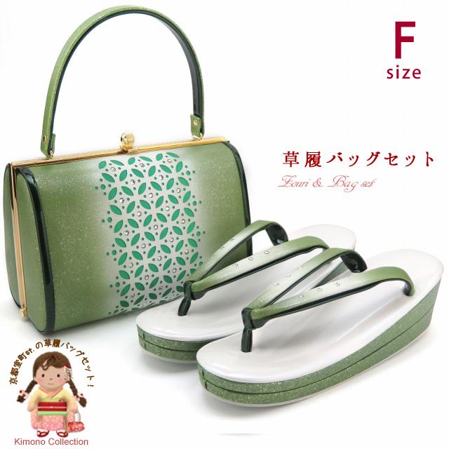 画像1: 草履バッグセット 成人式の振袖に 日本製 2枚芯の草履とバッグセット フリーサイズ【抹茶】