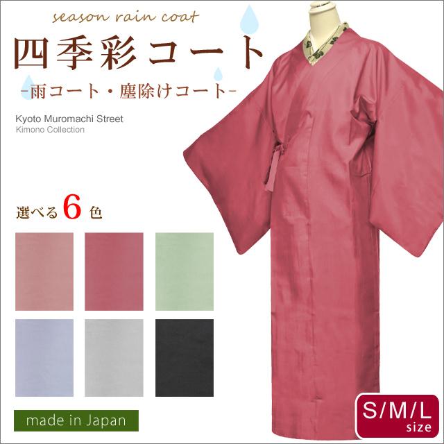 画像1: 雨コート 四季彩コート 日本製 選べる6色 3サイズ[S/M/L] HRC