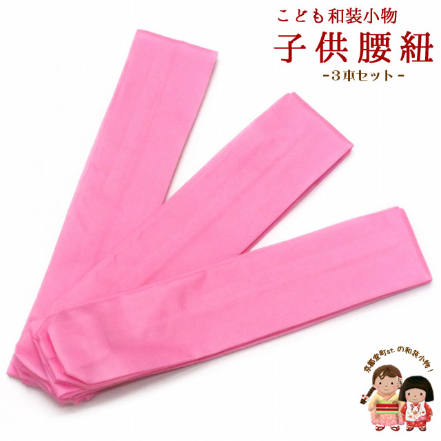画像1: 和装小物 こども着物用 腰紐【ピンク】3本セット