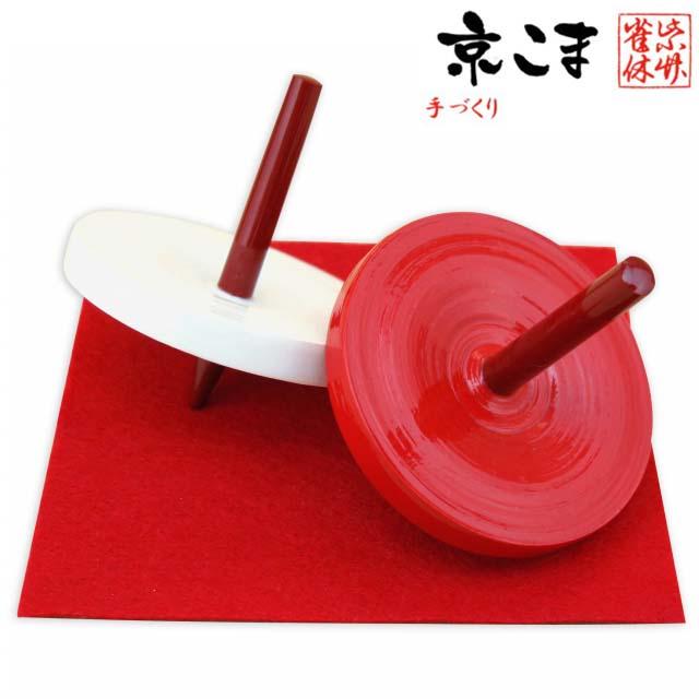 画像1: お正月の飾りに 京都の伝統工芸 匠の手作り*京こま*大(箱入り)【紅白】2個セット