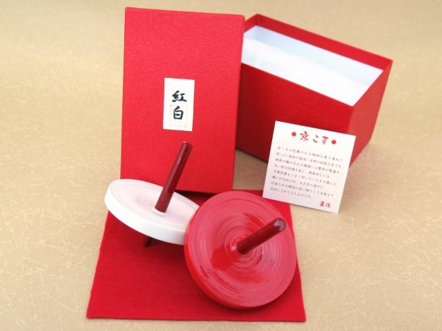 画像4: お正月の飾りに 京都の伝統工芸 匠の手作り*京こま*大(箱入り)【紅白】2個セット
