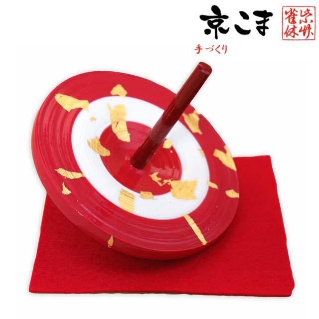 画像1: お正月の飾りに 京都の伝統工芸 匠の手作り*京こま*特大(箱入り)【赤白赤】