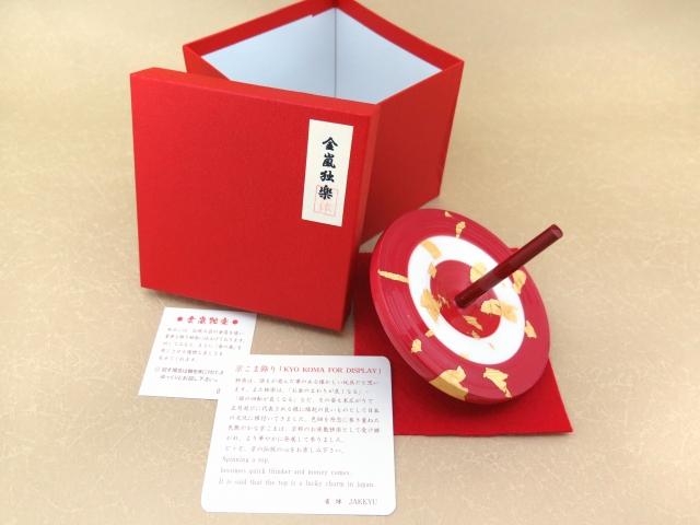 画像2: お正月の飾りに 京都の伝統工芸 匠の手作り*京こま*特大(箱入り)【赤白赤】