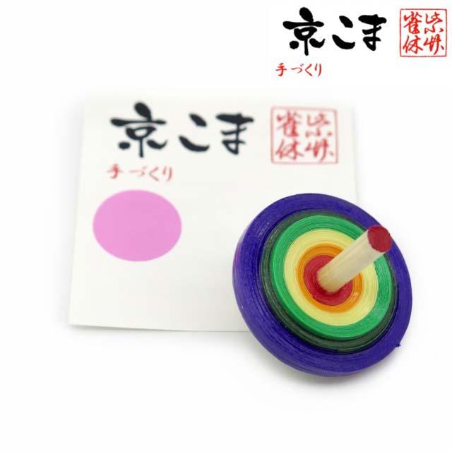 画像1: 京独楽(こま) 京都の伝統工芸品 サイズ-中【群青色】 単品