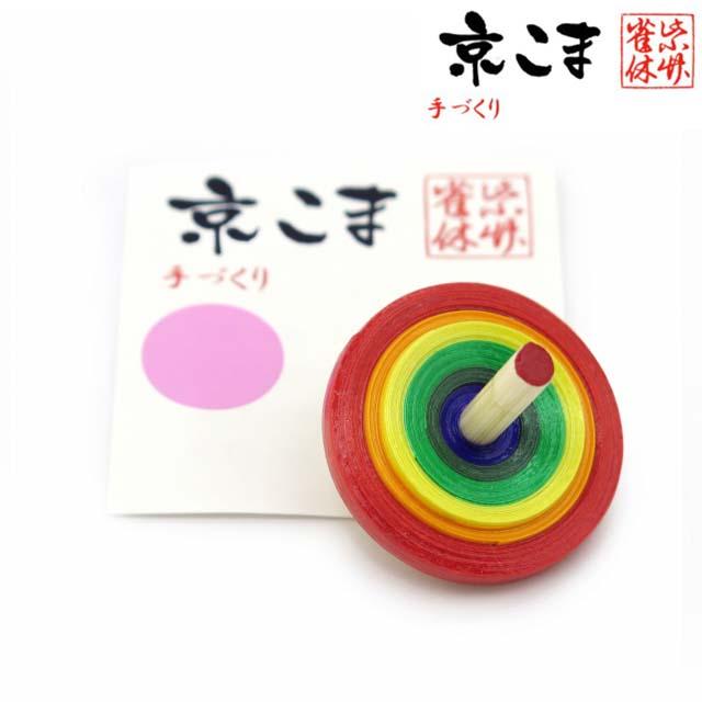 画像1: 京独楽(こま) 京都の伝統工芸品 サイズ-中【赤】 単品