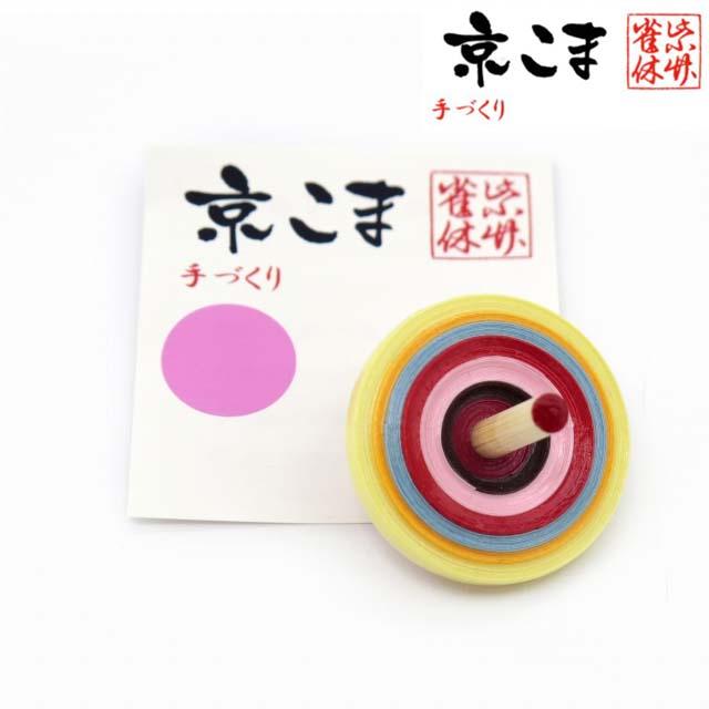 画像1: 京独楽(こま) 京都の伝統工芸品 サイズ-中【黄色】 単品