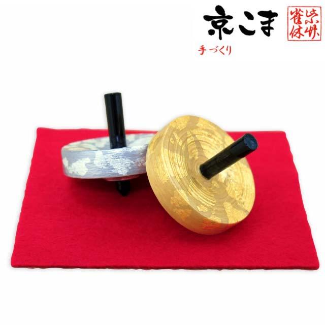 画像1: お正月の飾りに 京都の伝統工芸 匠の手作り*京こま*中サイズ(箱入り)【金銀】2個セット