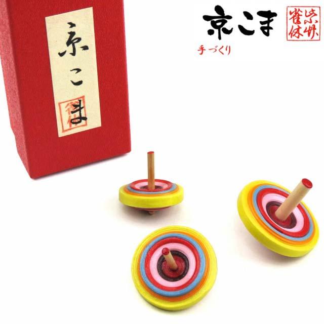 画像1: 京独楽(コマ) 3個セット 京都の伝統工芸品【黄色】
