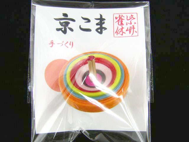 画像2: 京都の伝統工芸品 京独楽(コマ) サイズ-小 単品