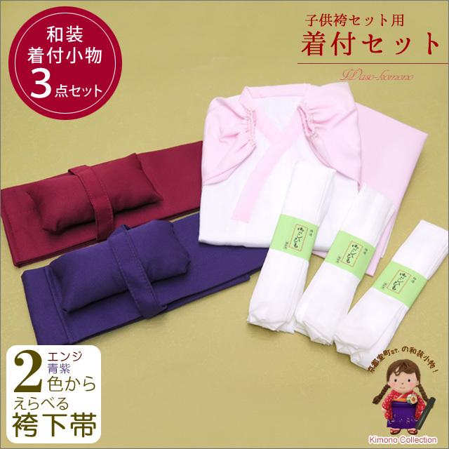 画像1: 卒園式袴セット用 子供着付け3点セット