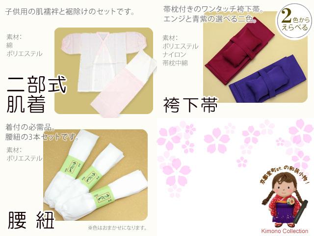 画像3: 卒園式袴セット用 子供着付け3点セット
