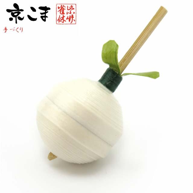 画像1: 京独楽(こま) 京都の伝統工芸品 京野菜コマ【聖護院だいこん】