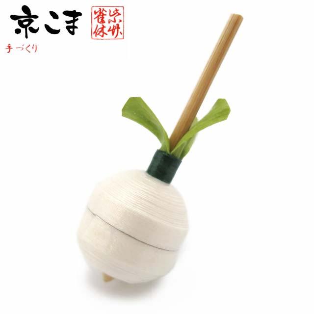 画像1: 京独楽(こま) 京都の伝統工芸品 京野菜コマ【聖護院かぶ】