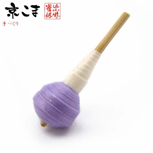 画像1: 京独楽(こま) 京都の伝統工芸品 京野菜コマ【くわい】