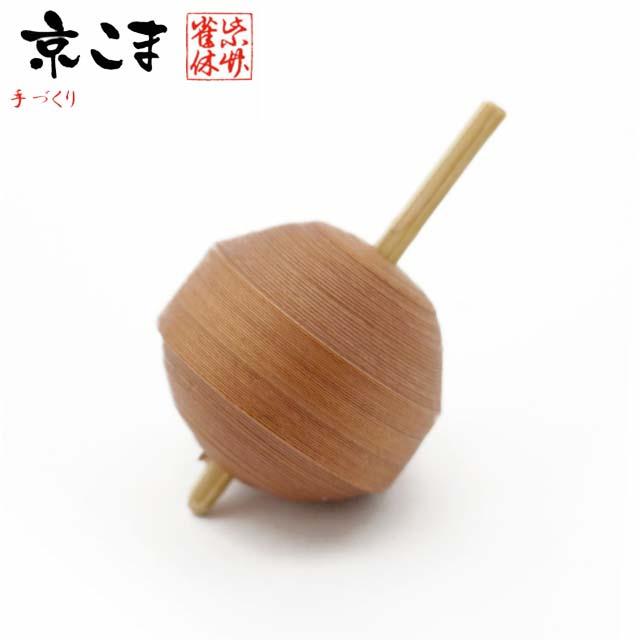 画像1: 京独楽(こま) 京都の伝統工芸品 京野菜コマ【やまのいも】