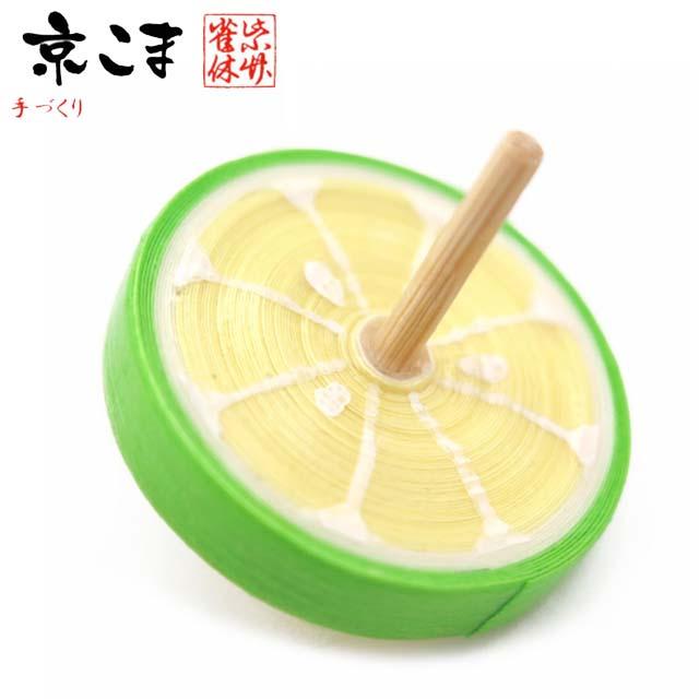 画像1: 京独楽(こま) 京都の伝統工芸品 果物こま【ゆず】