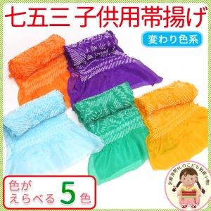 画像1: 子供着物用・正絹の帯揚げ-定番外 (1)