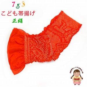 画像1: 子供用 帯揚げ 正絹 絞り柄 オリジナルカラーの帯上げ 七五三の着物に【朱赤】 (1)
