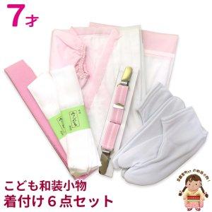 画像1: 七五三 7歳女の子の着物用 和装着付5点セット【ピンク】 (1)