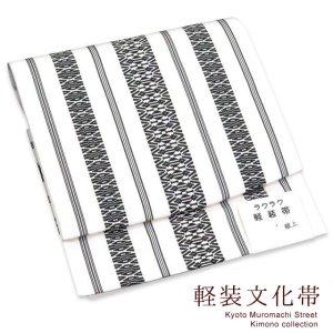 画像1: 軽装帯 文化帯 献上柄のお太鼓結びの作り帯 付け帯 (合繊)【白x黒】 (1)