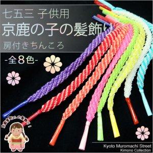 画像1: 七五三 子供着物用 8色から選べる 京かのこ髪飾り(房付き・ちんころ) (1)