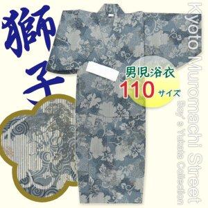 画像1: 子供浴衣 男の子用 変り織り こども浴衣 110サイズ【青鼠系、唐獅子】 (1)
