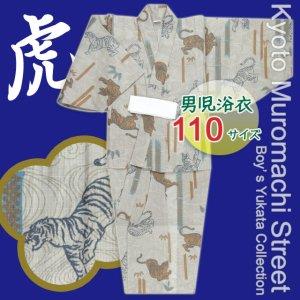 画像1: 子供浴衣 110cm 男の子 渋い絵柄の変り織り浴衣【白灰系 虎】 (1)