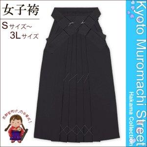 画像1: 卒業式に 女性用 シンプルな無地袴【黒】[S/M/L/2L/3Lサイズ] (1)