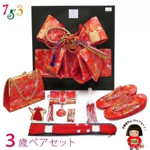 画像1: 七五三 3歳女の子用 金襴 結び帯&箱せこペアセット(小寸)【赤】 (1)