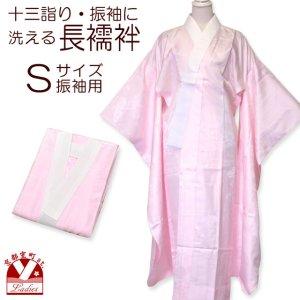 画像1: 長襦袢 振袖用 長襦袢 袖丈 Sサイズ 104cm 適応:150cm前後【ピンク】 (1)