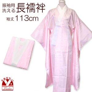 画像1: 【長襦袢】 振袖用長襦袢(袖丈113cm)【ピンク】 (1)