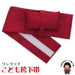 画像1: 女の子袴用 簡単!ワンタッチ袴下帯(帯枕付き)【エンジ】 (1)