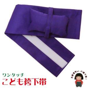 画像1: 女の子袴用 簡単!ワンタッチ袴下帯(帯枕付き)【紫】 (1)